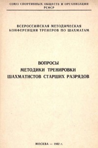 stere_sah_chess-1962-voprosy-metodiki_0000
